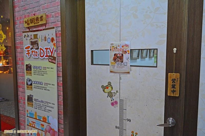 台灣麻糬主題館DIY課程教室