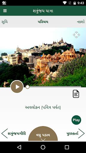 Palitana Shatrunjay Tour Guj. screenshot 1