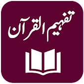 Tafheem ul Quran - Urdu Translation and Tafseer