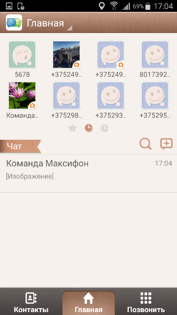 МаксиФон- screenshot