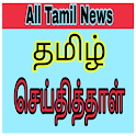 Tamil News paper online-All tamil newspaper Guide icon