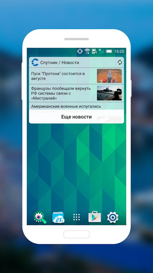 Спутник / Новости- screenshot