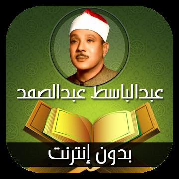 القران الكريم مرتل عبدالباسط عبدالصمد -بدون انترنت