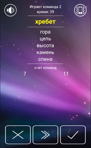 u0418u0433u0440u0430 u0422u0430u0431u0443 u043du0430 u0440u0443u0441u0441u043au043eu043c (Taboo)  screenshots 3