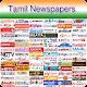 All Tamil Newspapers - தமிழ் செய்தித்தாள்கள் for PC-Windows 7,8,10 and Mac