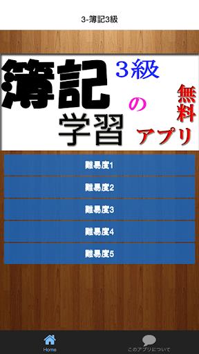 ゲーム感覚で簿記3級の勉強ができ 試験に受かる無料アプリ