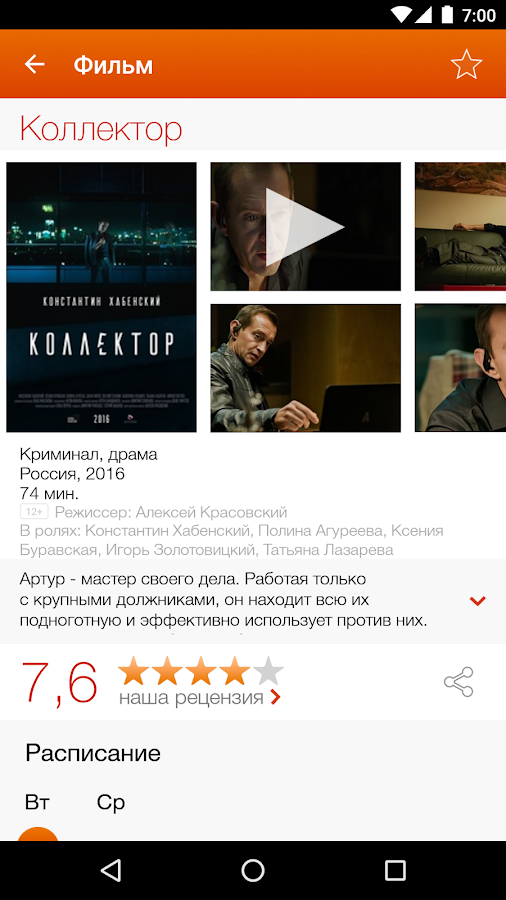 КИНОАФИША- screenshot