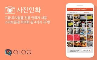 Screenshot of 올로그 스토리북-사진인화,포토북,달력,포스터,액자