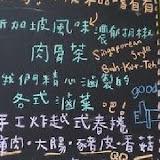 小誇張肉骨茶專賣店