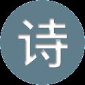 中国古代诗歌鉴赏 icon