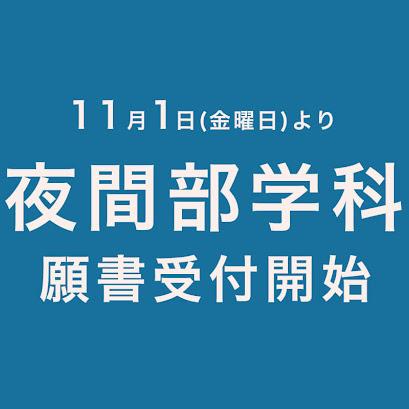【入試情報】11月1日(金)から夜間部学科入学願書受付を開始しました。インターネット出願となります。