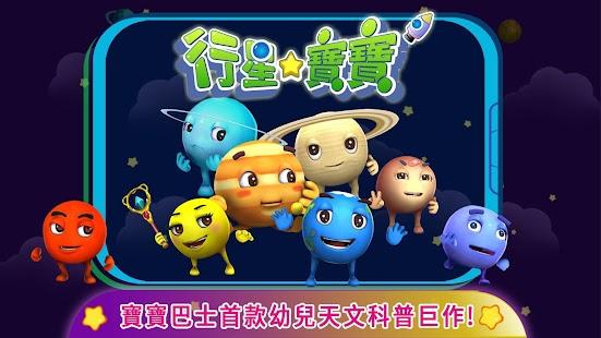 行星寶寶 - 太空貓熊 - 3D兒童遊戲 Screenshot