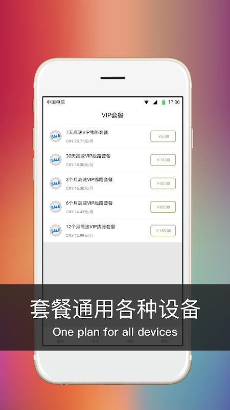 VPN-Green VPN screenshots