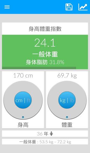 体重指数 - 重量跟踪器 +
