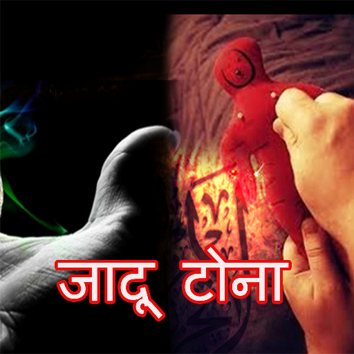 सीखिये जादू टोना - Jadu - Apps on Google Play