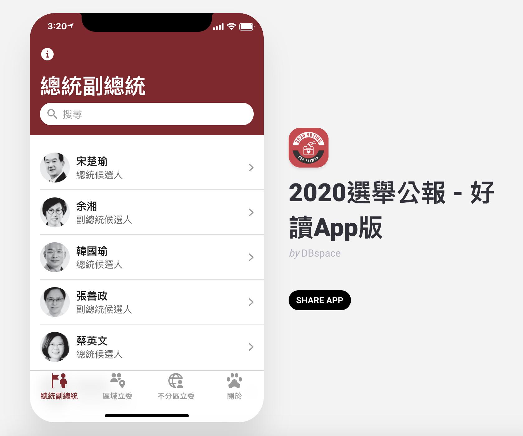 2020選舉公報-好讀App版