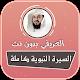 السيرة النبوية كاملة بدون انترنت محمد العريفي Download for PC Windows 10/8/7