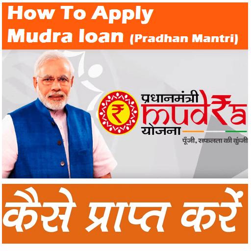 Pradhan Mantri Mudra Loan कैसे प्राप्त करें