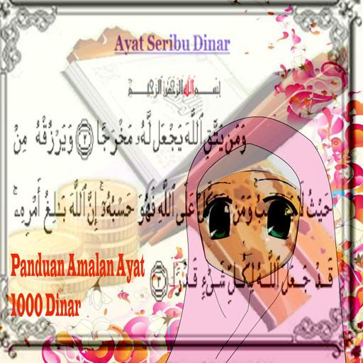 Panduan Amalan Ayat 1000 Dinar