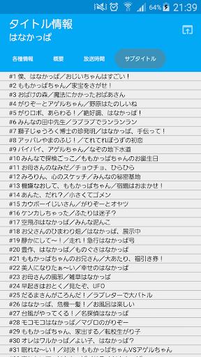 玩娛樂App|しょぼかる◆非公式 - アニメ番組表「しょぼいカレンダー」免費|APP試玩