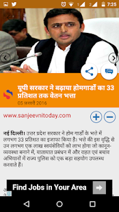 Hindi news – Sanjeevni Today- screenshot thumbnail