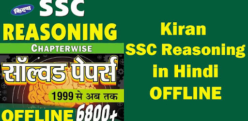 SSC Reasoning in Hindi OFFLINE - Apps on Google Play