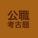 公職考古題 icon