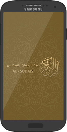 Holy Quran Audio By Al Sudais