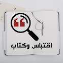 اقتباس وكتاب icon