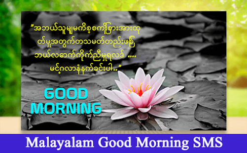 മലയള Good Morning Sms Malayalam സപരഭത Sms