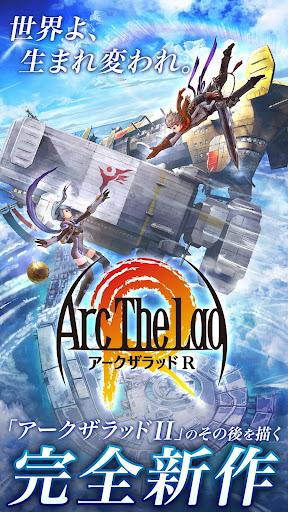 光と音のRPG アークザラッド R【シミュレーション×ロールプレイングゲーム】-アークR- 1.12.0 screenshots 1
