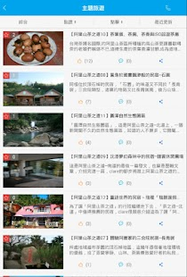 台灣行- screenshot thumbnail