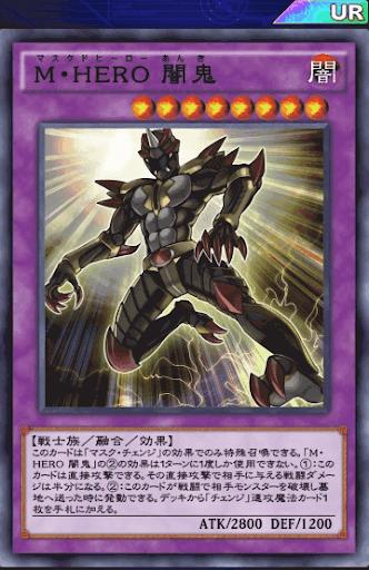 M・HERO闇鬼