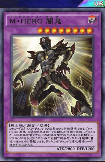 M・HEROデッキ