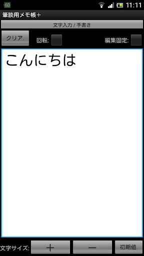 筆談用メモ帳+