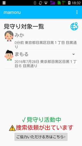 u3059u307eu30fcu3068u635cu7d22u968a 2.0.0 Windows u7528 1