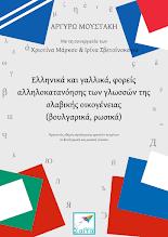 Photo: Eλληνικά και γαλλικά, φορείς αλληλοκατανόησης των γλωσσών της σλαβικής οικογένειας (βουλγαρικά, ρωσικά), Αργυρώ Μουστάκη, Χριστίνα Μάρκου, Ιρίνα Σβετσίνσκαγια, Εκδόσεις Σαΐτα, Απρίλιος 2015, ISBN: 978-618-5147-38-9, Κατεβάστε το δωρεάν από τη διεύθυνση: www.saitapublications.gr/2015/04/ebook.159.html