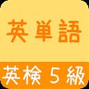 【英検5級 英単語】かんたん!反復問題集(無料)