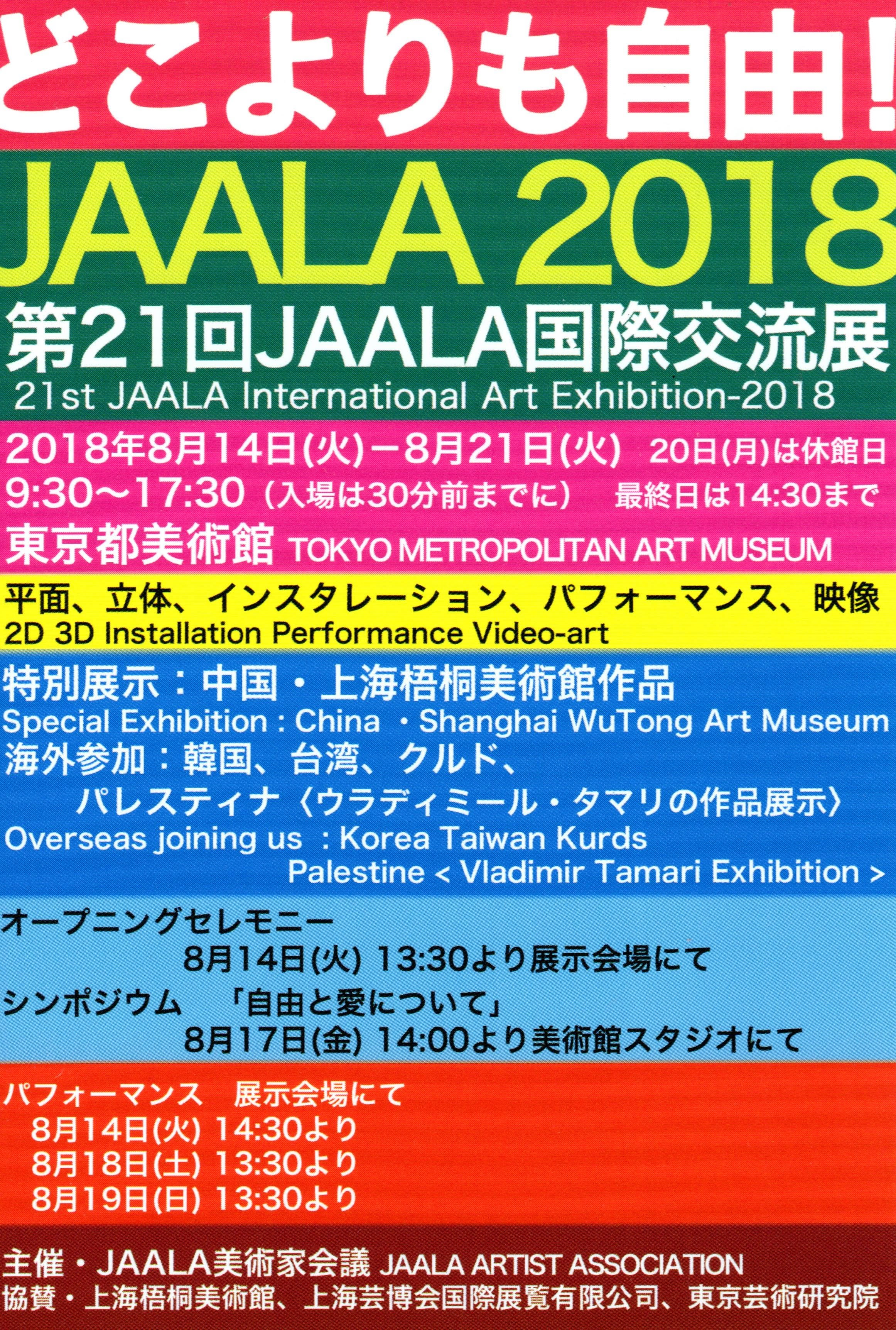 伊藤 洋子 も 美術展示。[第20回JAALA国際交流展-2018]。