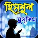 hisnul muslim dua bangla apps ~ দুয়া ও জিকর icon