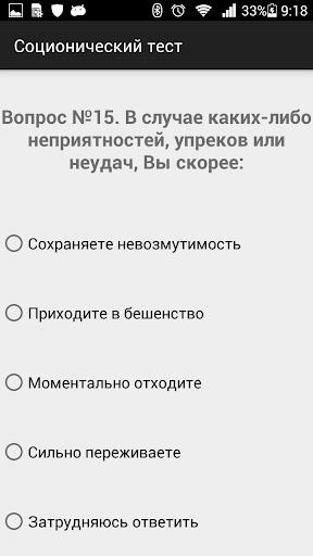玩免費娛樂APP|下載Соционический тест app不用錢|硬是要APP