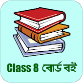 Class 8 NCTB Board Text Book