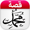 com.teckchbila.rajabm.Prophet.Mohammed