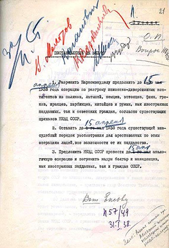 Постановление ЦК ВКП(б) 1157 49 от 31.1.1938г.
