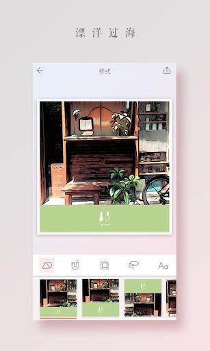 玩免費攝影APP|下載拼图酱 - 相机360出品 app不用錢|硬是要APP