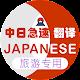 日本旅游翻译 for PC-Windows 7,8,10 and Mac