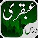 Download Ubqari Dars For PC Windows and Mac