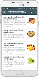 Ayurveda Medicine & Treatment  App Download For Android 3