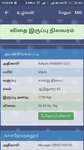 UZHAVAN - u0b89u0bb4u0bb5u0ba9u0bcd 1.0.9 screenshots 3