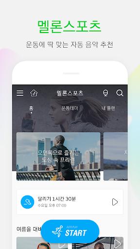 멜론 4.8.4 androidtablet.us 2